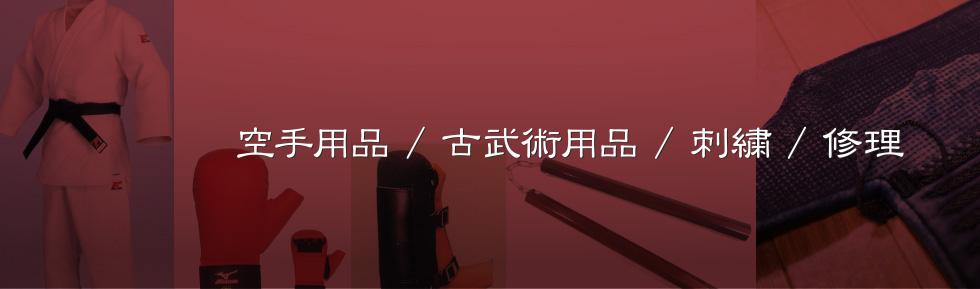 空手用品/古武術用品/刺繍/修理